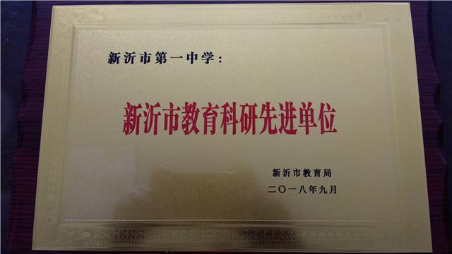 喜�螅何倚�s�@』新沂市教育科研先�M�挝�