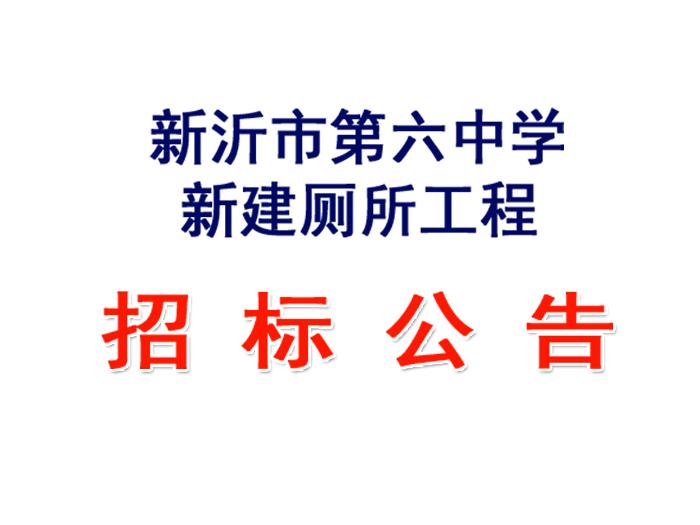 新沂市第六中学新建厕所工程招标公告