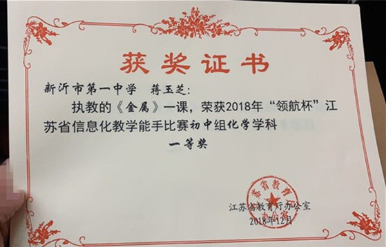 """喜�螅何舀u校�Y玉芝老���s�@2018年""""�I航杯""""江�K省信息�化教�W能手比�一等��"""