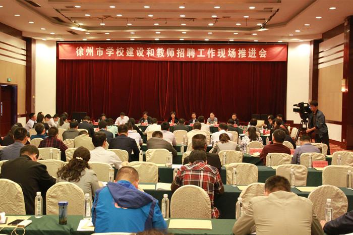 徐州市学校建设和教师招聘工作现场推进会在新沂召开