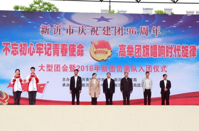 新沂市庆祝建团96周年大型团会暨2018年新团员离队入团仪式在新沂一中举行