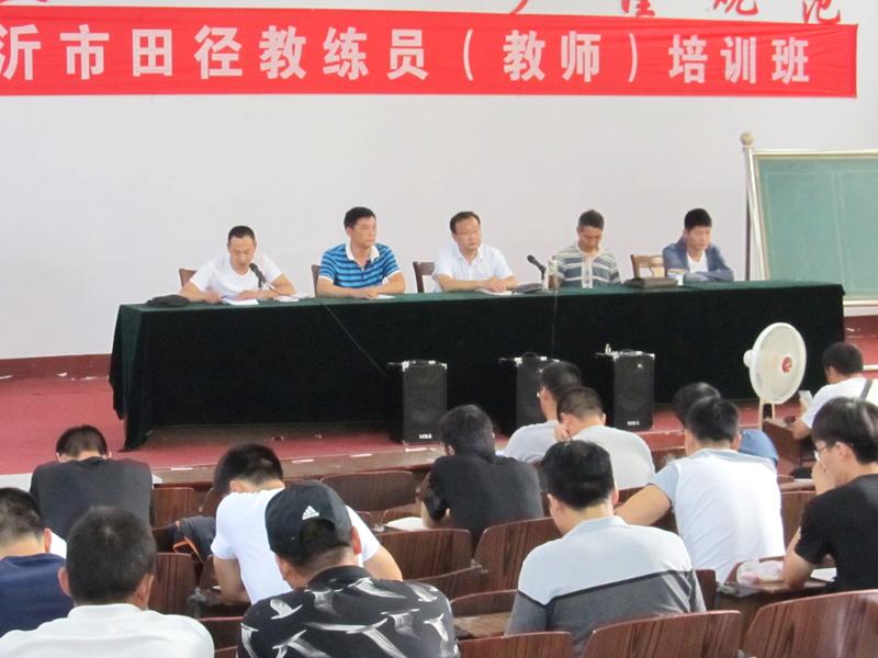 新沂市第六中学承办全市田径教练员培训活动