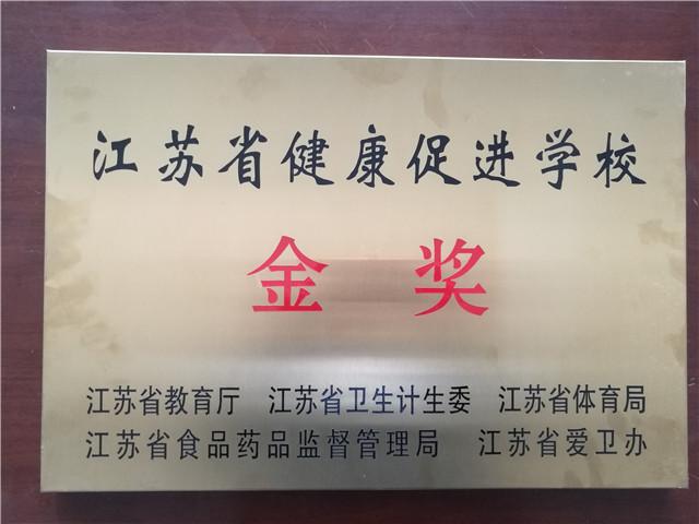 """喜�螅旱谝凰�前�猿�2���幼� �你的臀部越�碓铰N!中�W�s�@""""江�K省健康促�M�W校金��""""�s�u�Q�"""