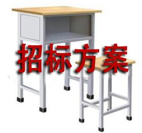 新沂市第六中学学生课桌椅招标具体工作实施方案
