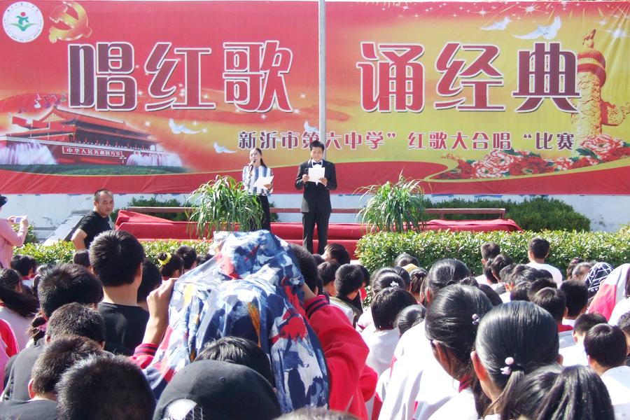 """新沂市第六中学 """"唱红歌 诵经典""""活动"""