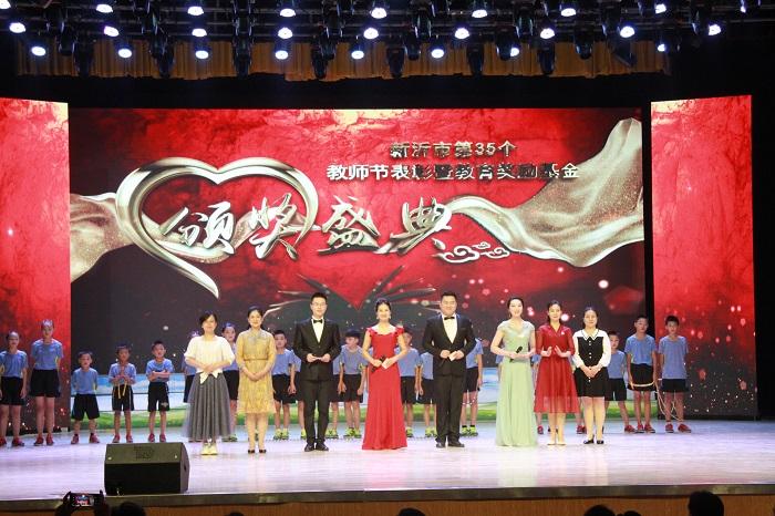 放歌新时代    共庆教师节  ---新沂市教育发展大会暨第35个教师节颁奖典礼举行