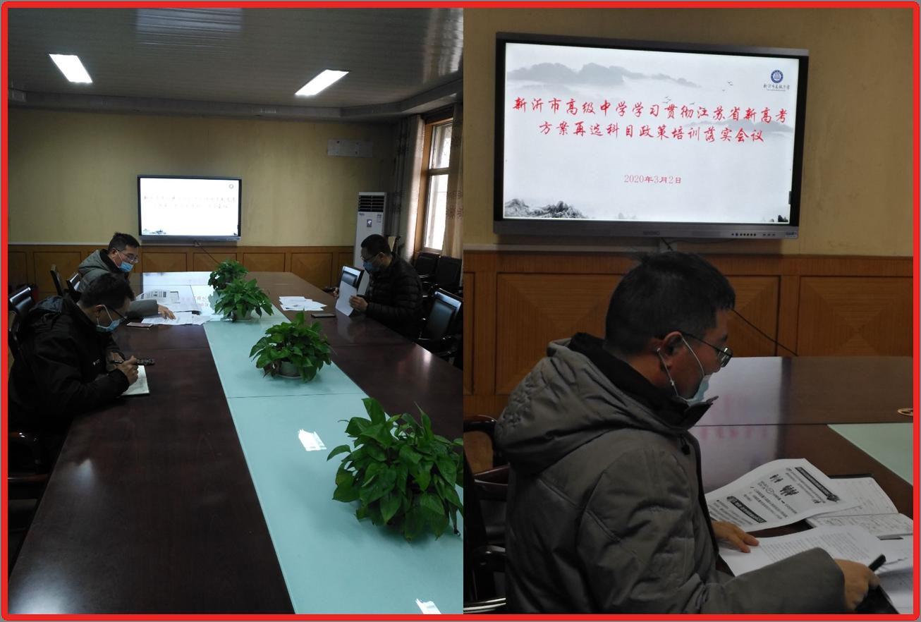 新沂市高级中学线上召开学习贯彻江苏省新高考方案再选科目政策培训会议