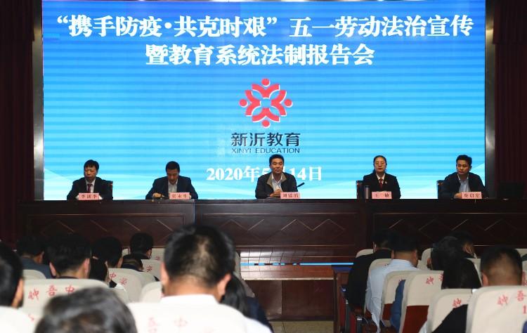 市教育系统法制报告会举行
