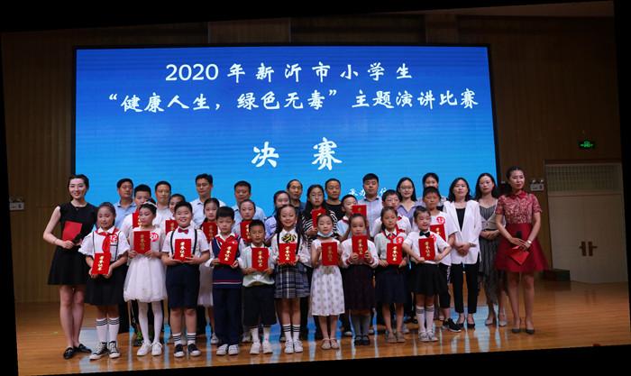 """2020年新沂市小学生""""健康人生、绿色无毒""""主题演讲比赛决赛举行"""