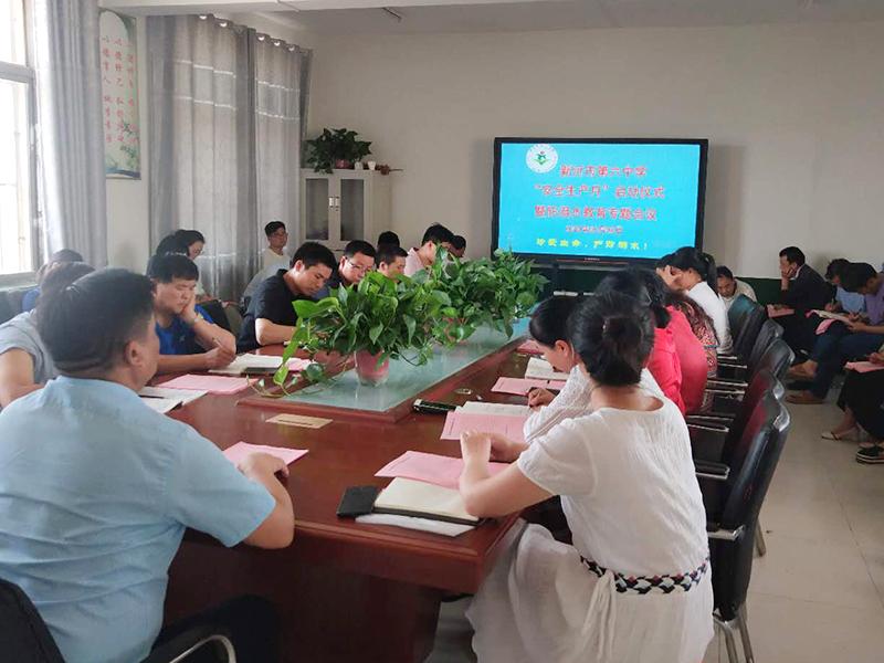 新沂六中召开防溺水教育专题工作会议
