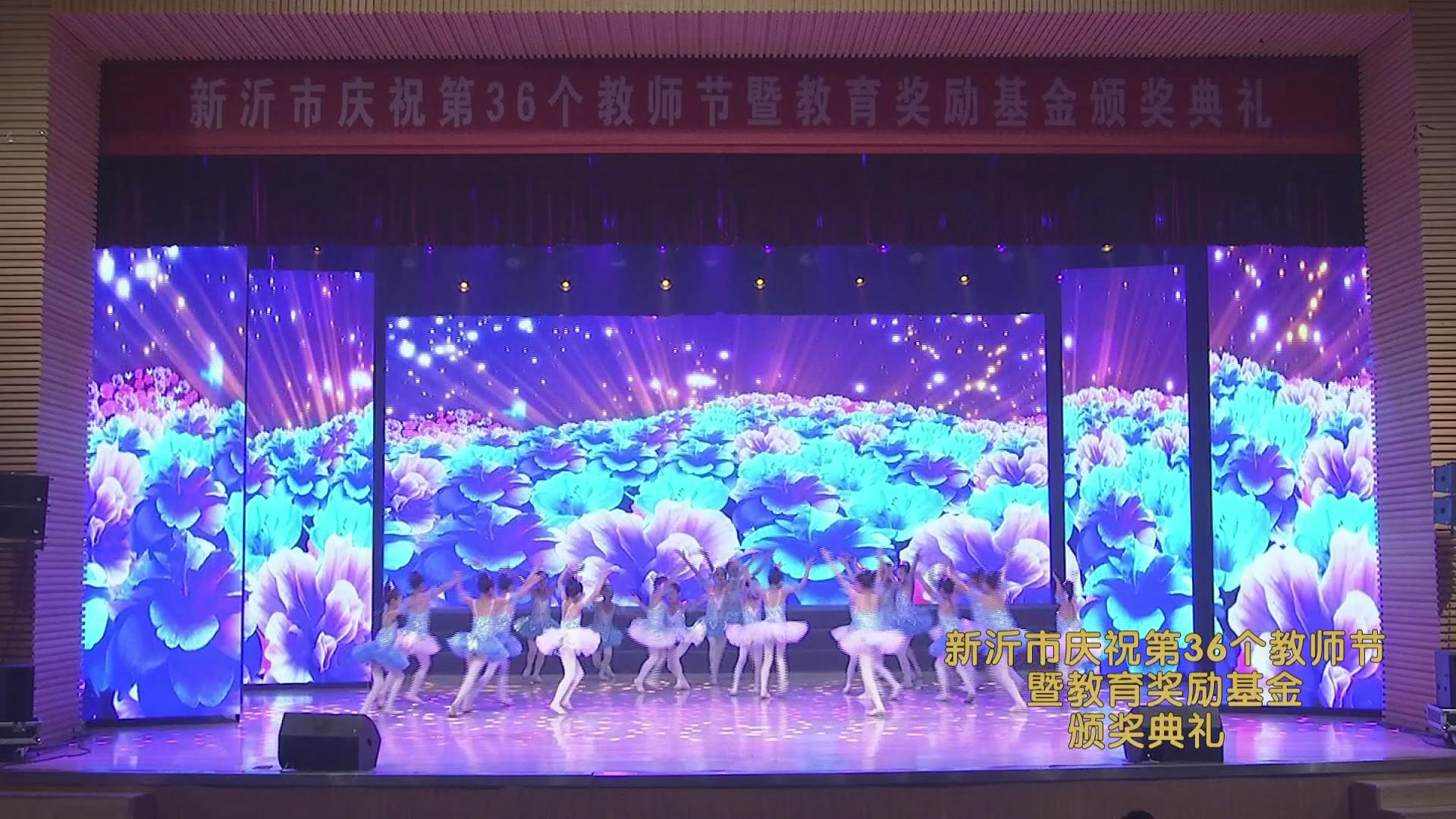视频:新沂市庆祝第36个教师节暨教育奖励基金颁奖典礼