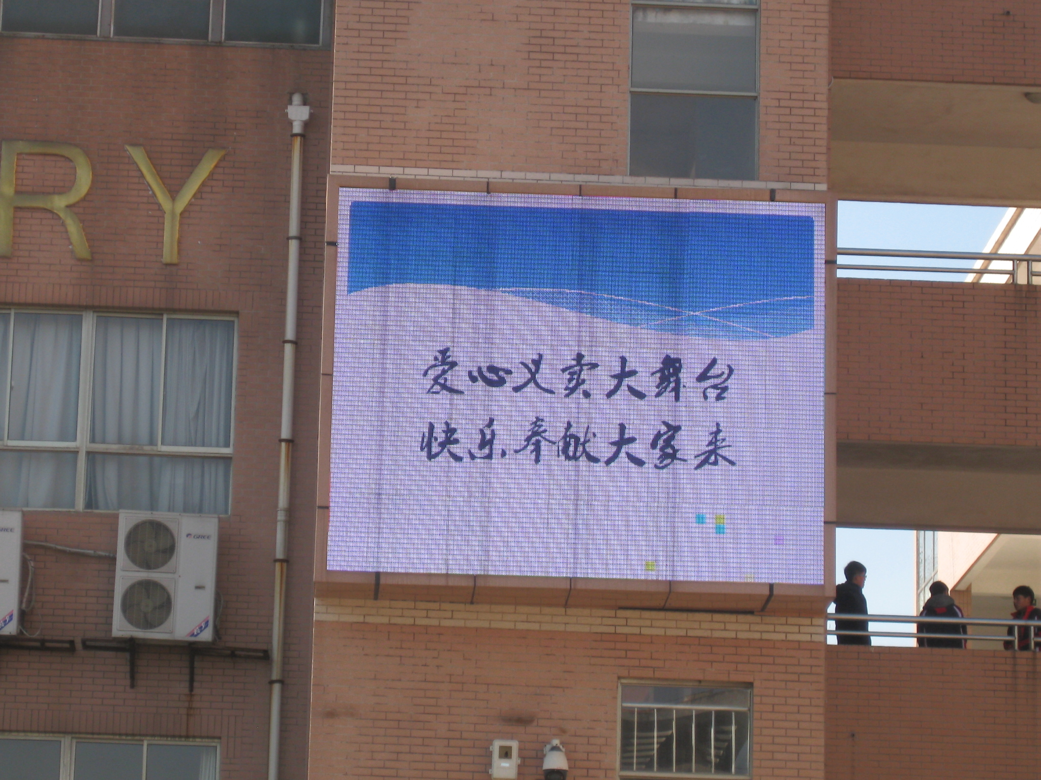 钟吾中学第二届爱心义卖会