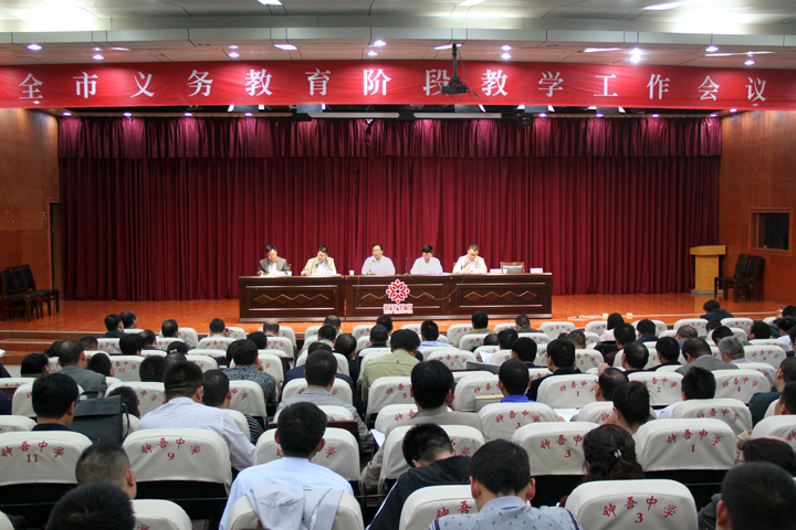 市教育局召开全市义务教育阶段教学工作会议