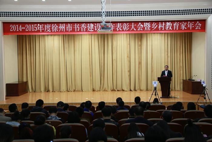 徐州市书香建设工作表彰大会暨乡村教育家年会在我市举行