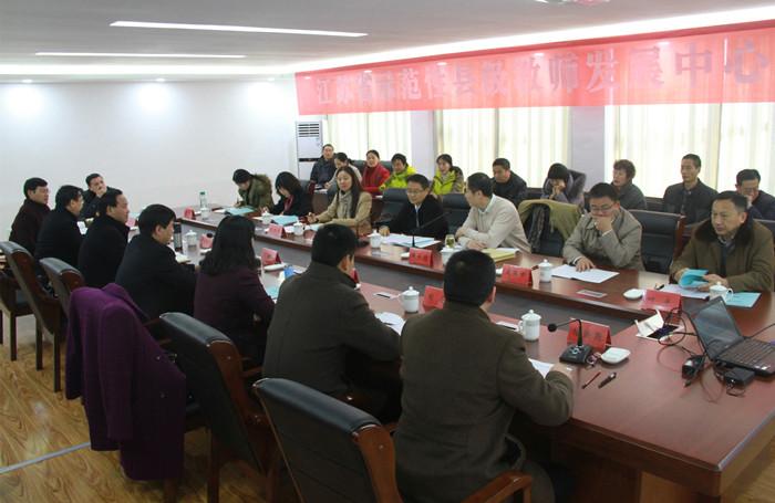 省专家组莅临我市开展省示范性县级教师发展中心现场评估验收