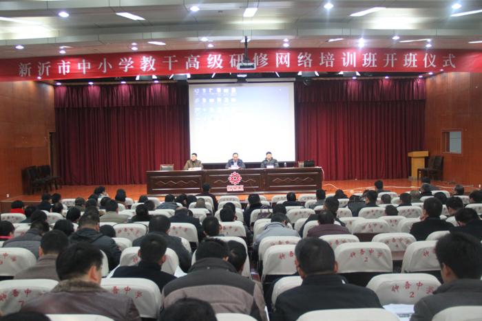 市教育局举行教干网络培训班开班仪式