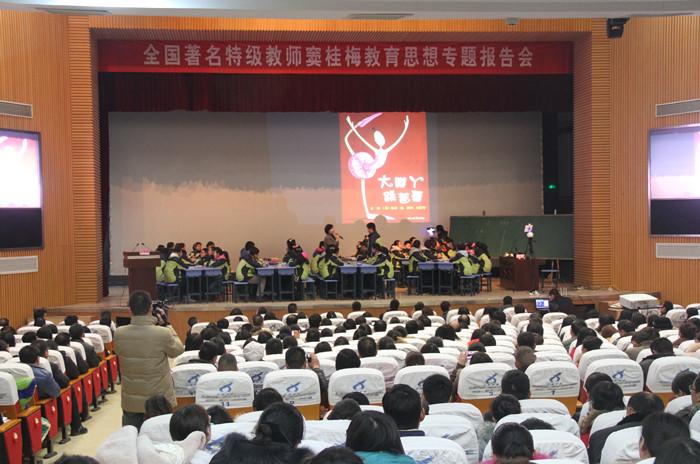 全国著名特级教师窦桂梅应邀来我市作教育思想专题讲座
