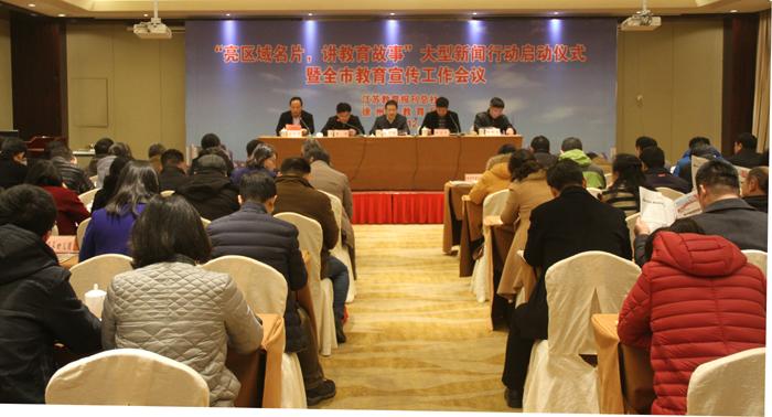 新沂市教育局在徐州教育宣传工作会议上作专题经验交流