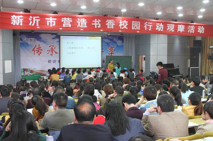 市营造书香校园观摩活动在市春华小学举行