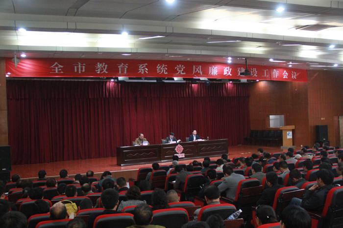 市教育局召开全市教育系统党风廉政建设工作会议