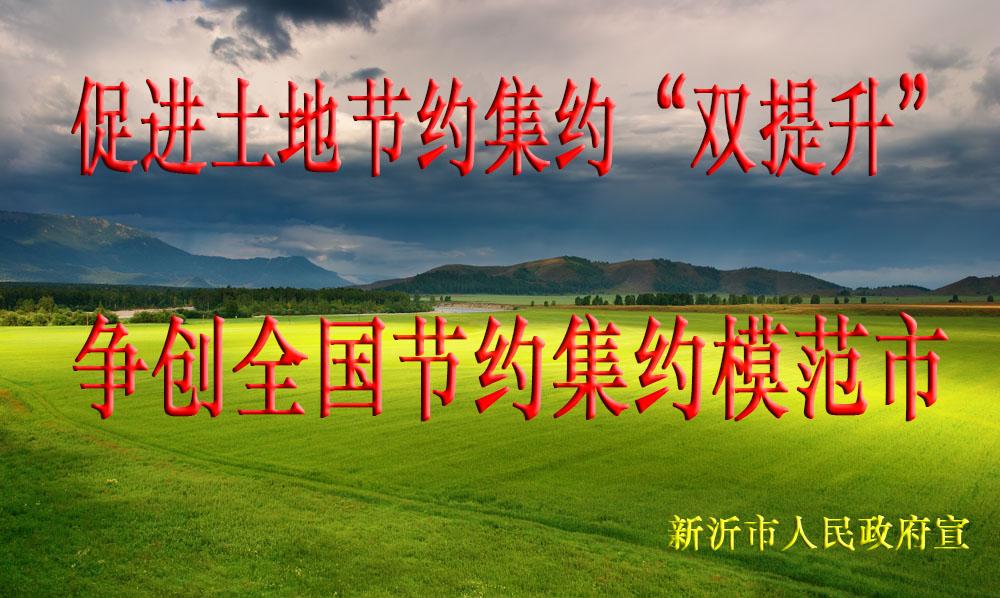国土资源节约集约模范县(市)创建活动