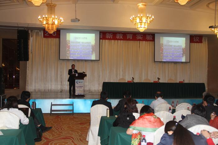 局长王学伦在全国新教育实验区工作会议上作专题报告