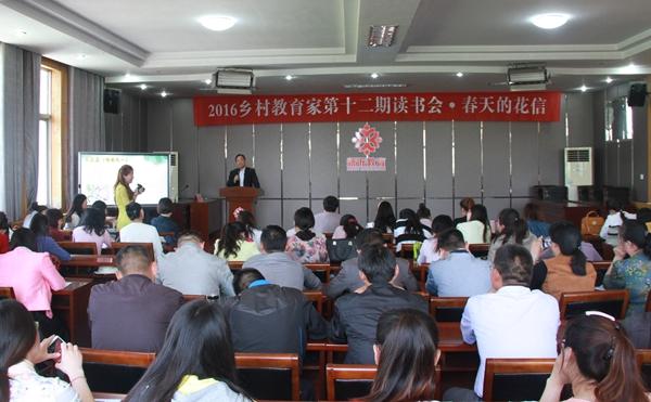 乡村教育家第十二期读书会.春之花信课程研修活动如期举行