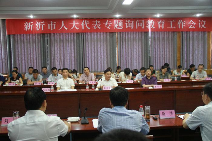 市人大代表专题教育工作询问会在市教育局举行