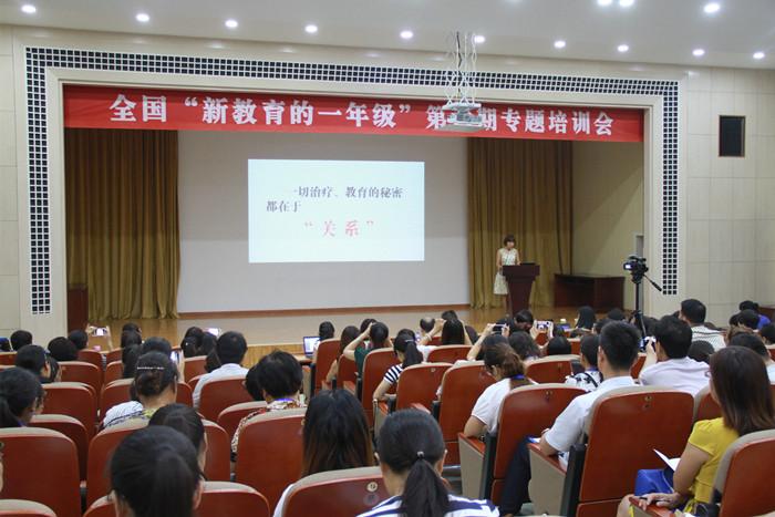 """市教育局承办全国""""新教育的一年级""""第六期专题培训班"""