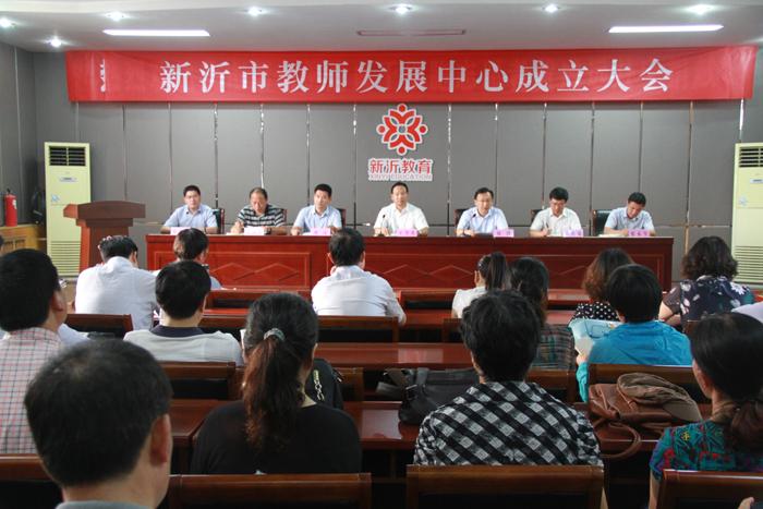市教育局召开新沂市教师发展中心成立大会