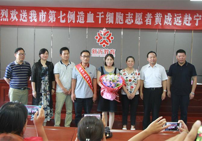 市教育局热烈欢送我市教师黄成远赴宁捐献造血干细胞