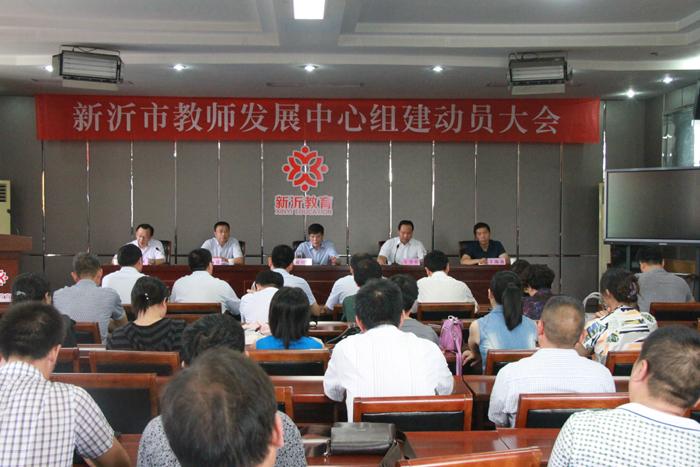 市教育局召开新沂市教师发展中心组建动员大会