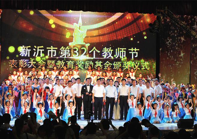 全市庆祝第32个教师节大会暨教育奖励基金颁奖仪式侧记