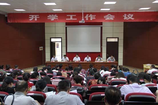 新沂中专召开新学期开学工作会议