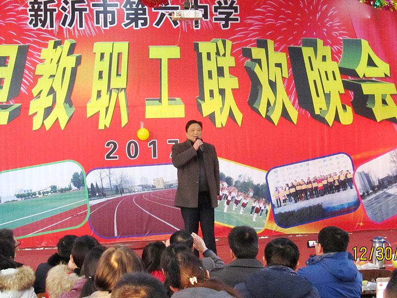 新沂市第六中学全体师生喜迎新年
