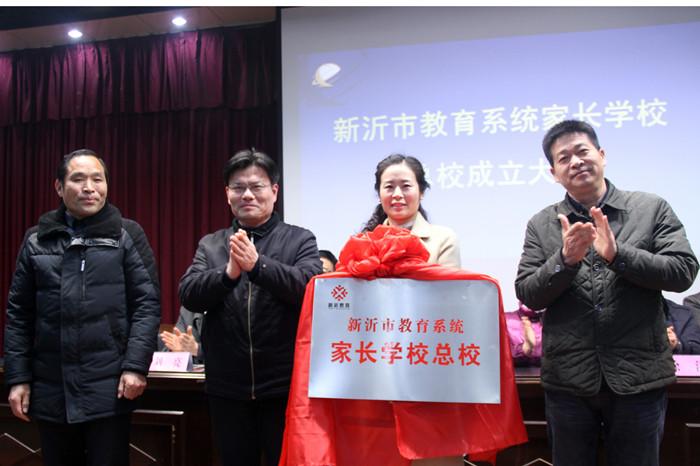 新沂市教育系统家长学校总校成立