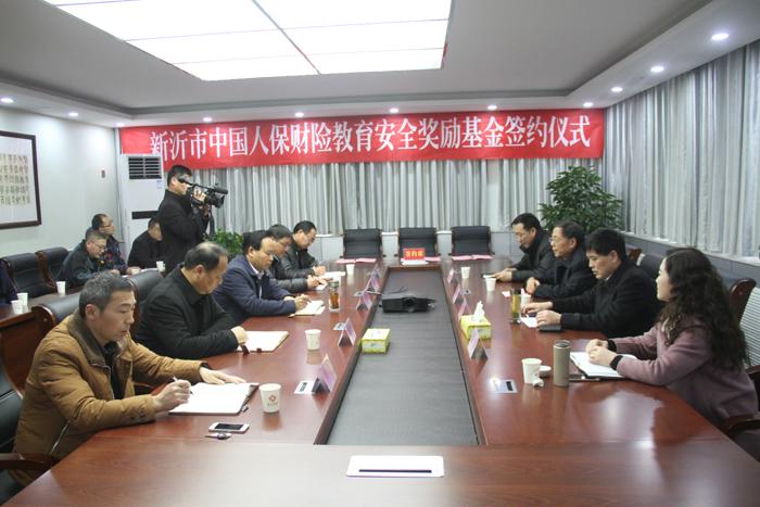 新沂市中国人保财险教育安全奖励基金签约仪式举行