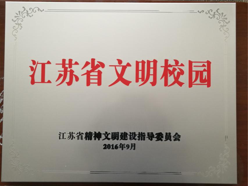 新沂市一中被�u�椤鼋��K省文明校�@
