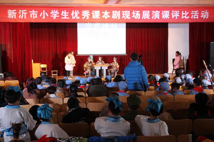 市教育局举办全市小学生优秀课本剧现场展演活动