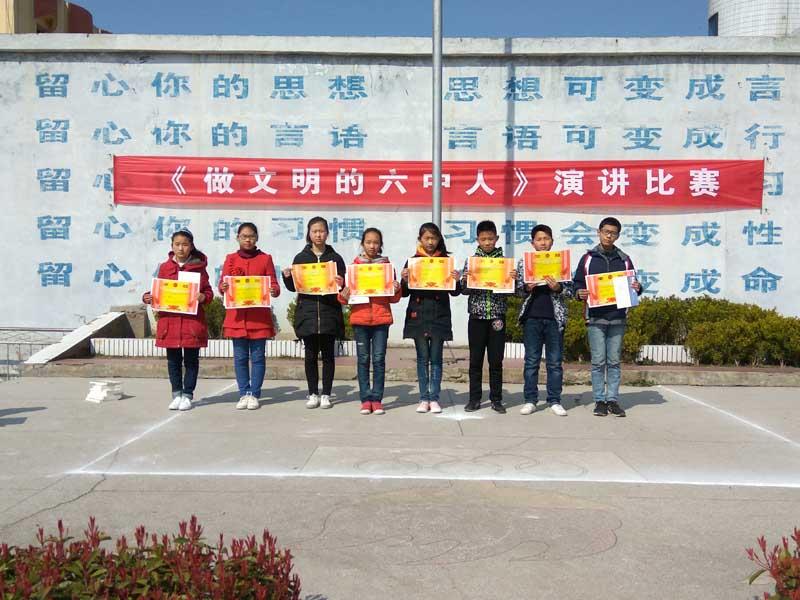 新沂市第六中学文明礼貌月系列活动之校园演讲比赛