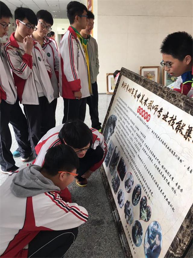 新沂市2017高中美�g教����Iξ 技能集��R�笳乖谑幸恢信e行