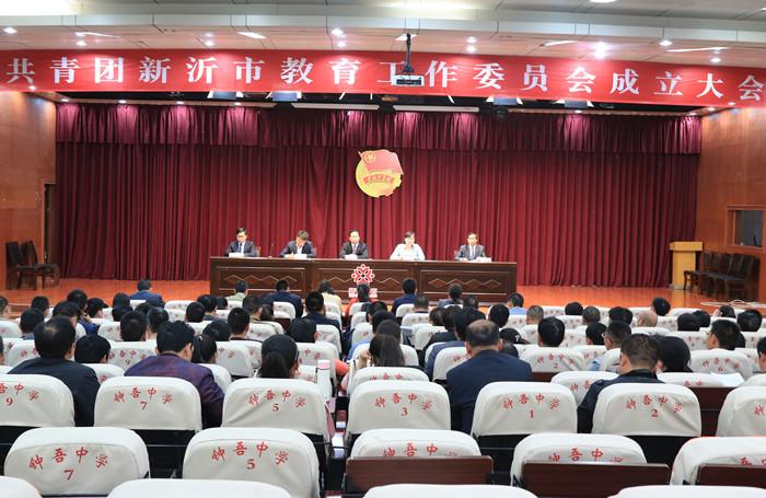 共青团新沂市教育工作委员会成立
