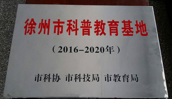 """喜�螅何倚�s�@""""徐州市科普教育基地埃梅�Y:��病�Ρ荣�造成了影� �F在�T]英超�W�""""�Q�"""