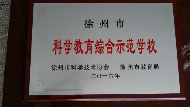 """喜�螅何倚�s�@""""徐州市科�W教育�C合示��W校""""�Q�"""