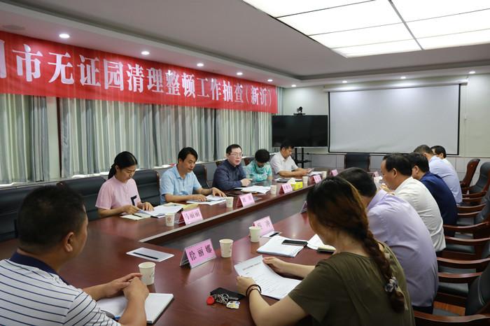 徐州市无证园清理整顿工作组来新
