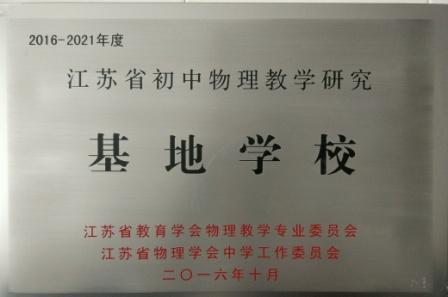 祝贺我校被评为江苏省初中物理教学研究基地学校