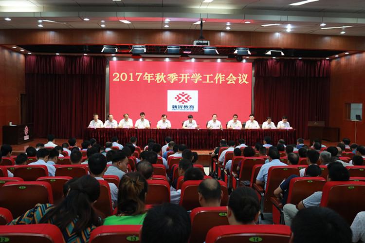 市教育局召开2017年秋季开学工作会议