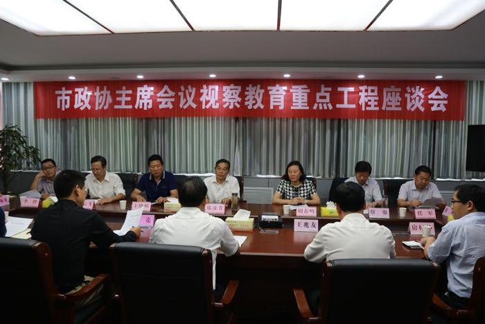 市政协主席郑彦芳视察教育重点工程建设情况