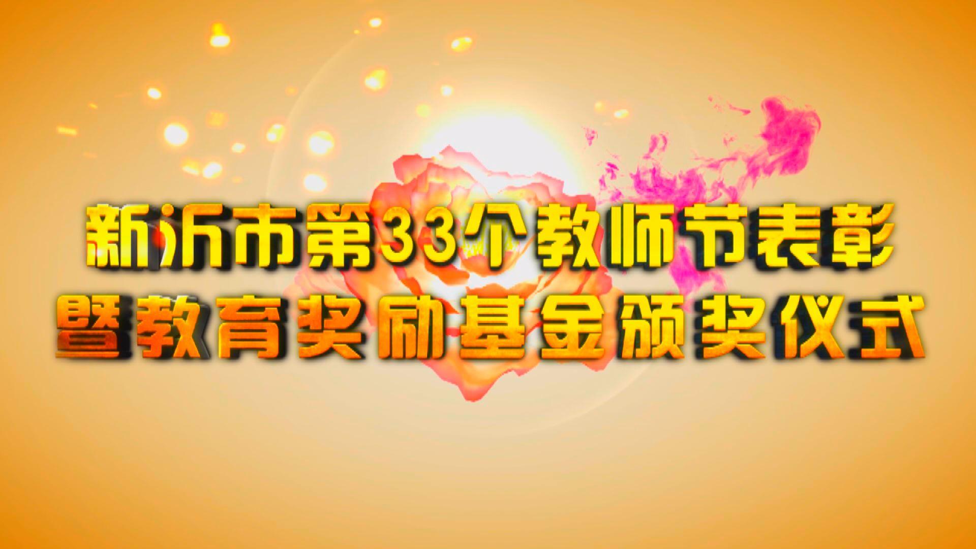 (视频)新沂市第33个教师节表彰暨教育奖励基金颁奖仪式