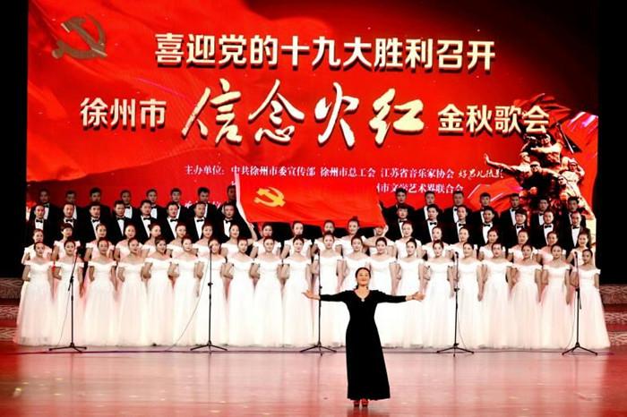 """新沂市""""利民之声""""教师合唱团唱响彭城,喜迎党的十九大胜利召开"""
